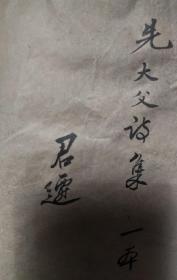 孤本 江苏连云港市珍贵古籍 沈云沛(沈云霈)诗集