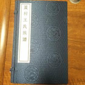 盖村王氏族谱