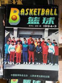 篮球 1994年第3期  总第78期
