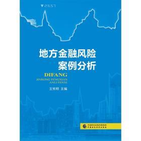地方金融风险案例分析