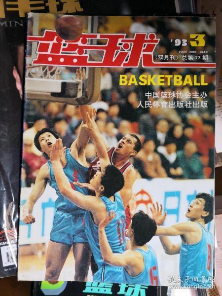篮球 1993年第3期  总第72期