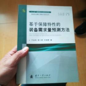 装备综合保障工程理论与技术丛书:基于保障特性的装备需求量预测方法(16开)