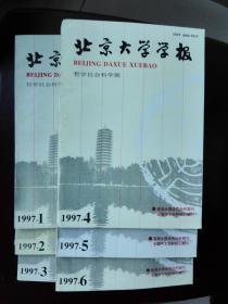 北京大学学报(哲学社会科学版)1997年1、2、3、4、5、6期合售