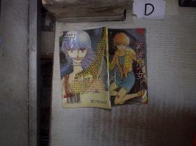 紫眸少女 第三卷 【3】  。.