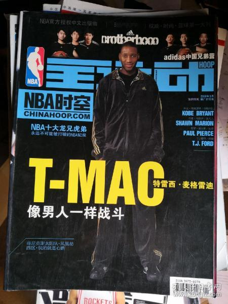 全运动NBA时空 2008年3月