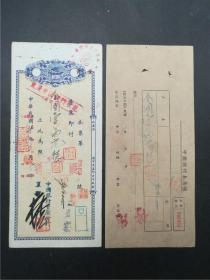 民国38年中国银行本票一套(附本票帐),请见图片。
