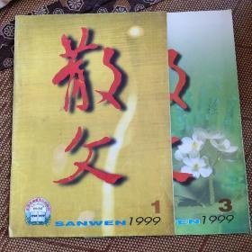 散文 1999 1.3