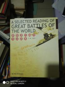 世界著名战役英汉读本(上册)
