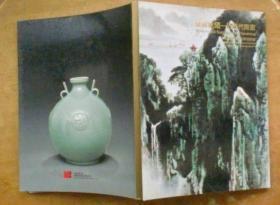 中国嘉德2014秋季拍卖会:雅瓷秋硕——近现代陶瓷