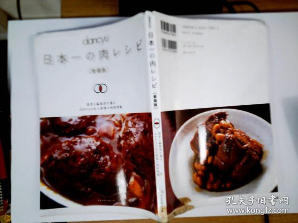 爱藏版  dancyu 日本一爱肉     正确书名见图