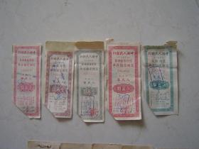 中国人民银行河南省分行优待(售粮)储蓄定期定额存单一组五种