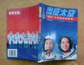 """出征太空:""""神舟""""六号背后的故事(作者签赠本)"""