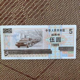 国库券 1989年版 五元