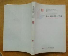 北大设计学十三年:庆祝北京大学建筑与景观设计学院成立(1997-2010)
