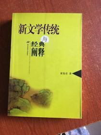 新文学传统与经典阐释