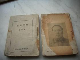 解放区土纸-1947年华北新华书店出版-毛泽东著《农村调查、经济问题与财政问题》两厚册内容全,惜缺封面