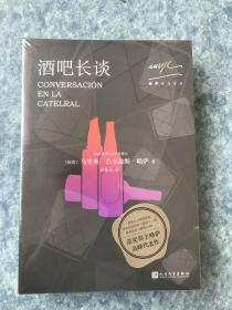 略萨作品系列:酒吧长谈(2017年版)