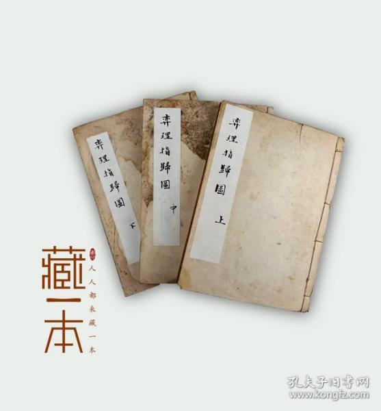 《弈理指归图》全书共计3册1函全,品相完好,内容完整无缺,书籍为清时期围棋国手施襄夏著。