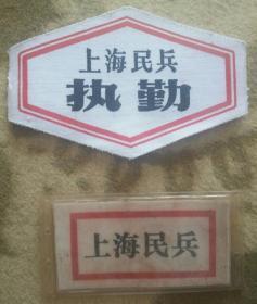 上海民兵(一个胸标和一个臂章)