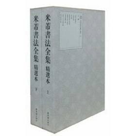 《米芾书法全集》精选本(上下)