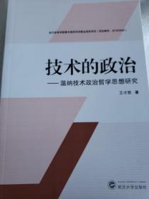 技术的政治:温纳技术政治哲学思想研究