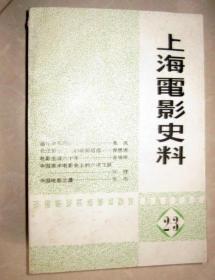 上海电影史料总第2-3期