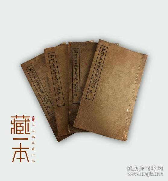《天一阁书目》全书现存4册5卷及4卷附录,所存品相完好,内容完整,《鄞范氏天一阁书目内编》从内容和体例上看,是有别于以往任何一个天一阁书目的,它分为正文和附录。正文中《劫余书目》四卷,主要著录天一阁藏宋元以来历代文献。
