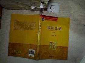 民法总论 第三版。