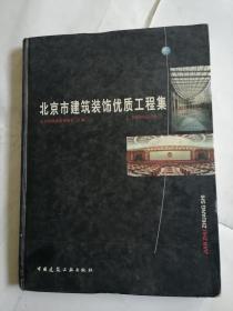 北京市建筑装饰优质工程集