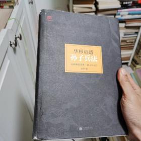 华杉讲透孙子兵法:这回彻底读懂《孙子兵法》(精装,第一版)