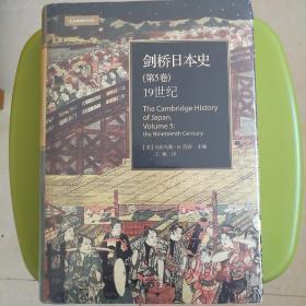 剑桥日本史(第五卷):19世纪(1.6公斤)