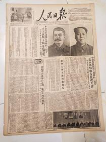 74原版53年2月人民日报中苏友好同盟互助条约三周年毛主席斯大林互致贺电,