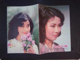 电影介绍(1980年第12期)