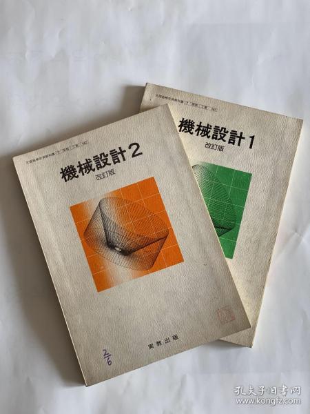 机械设计(1、2)日文