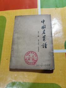 中国名菜谱  第十一辑(云南 、 贵州 、广西名菜点)