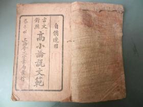 民国言文对照高小论说文范  卷1-4 合订1册全