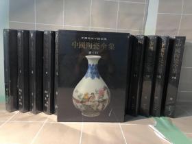 中国美术分类全集—中国陶瓷全集(全15册)