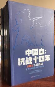 中国血:抗战十四年 全四卷