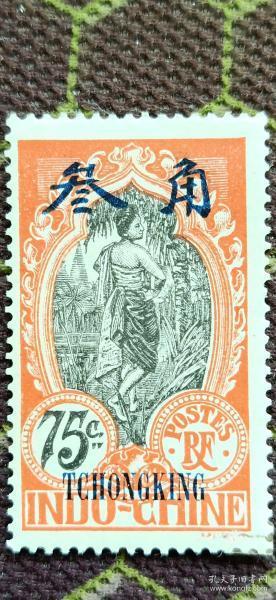 清代法国在华客邮加盖重庆TCNOGNIKG改值高值邮票