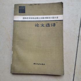 国际图书馆协会联合会第48届至50届大会论文选译