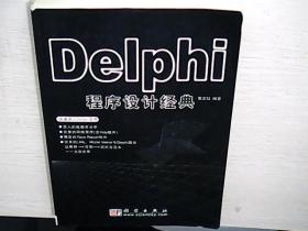 Delphi程序设计经典