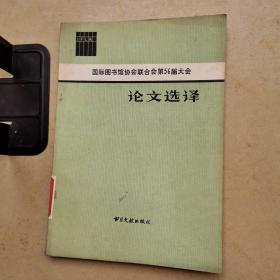 国际图书馆协会联合会第56届大会论文选译