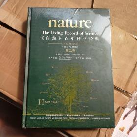 《自然》百年科学经典(第二卷 英汉对照版 1931-1933)全新带塑封