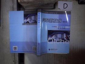 汽车保养与维修丛书:汽车新技术(第2版)。 。.、
