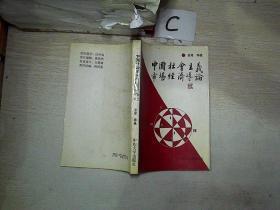 中国社会主义市场经济导论