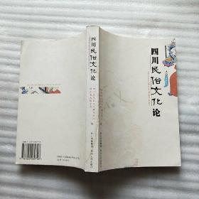 四川民俗文化论【内页干净】