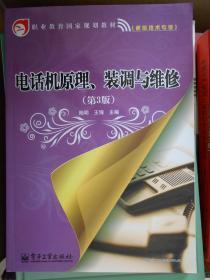 电话机原理、装调与维修(第3版)