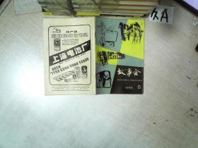 故事会 1985 5