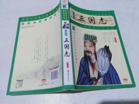 家藏四库系列:三国志(插图本)