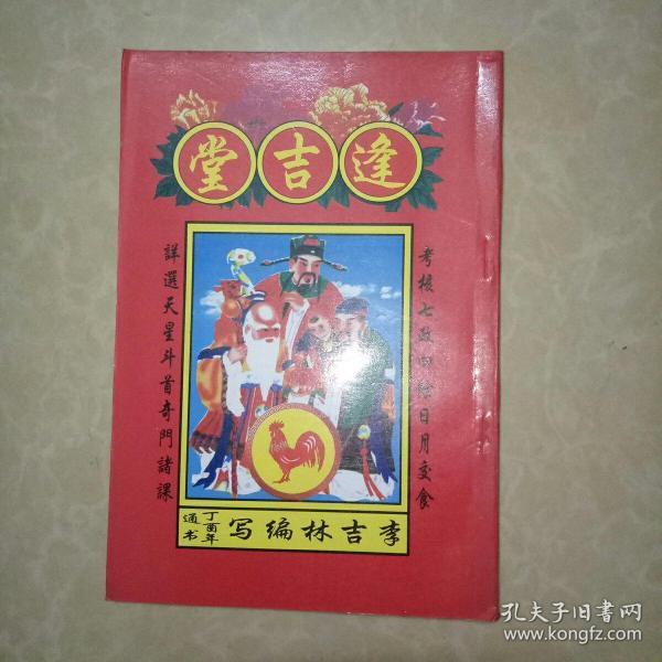 《逢吉堂》通书 丁酉年 鸡年民历 2017年